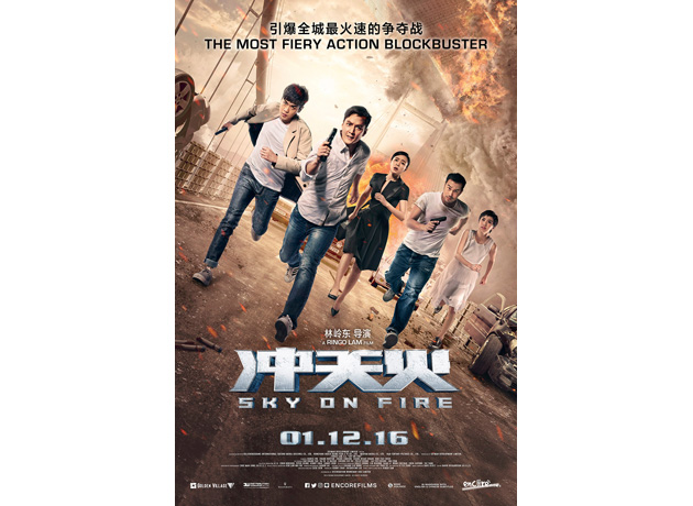 sky-on-fire_poster